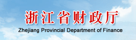 浙江省财政厅