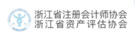 浙江省注册会计师协会